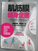 【書寶二手書T9/養生_ZAQ】肌筋膜健身全書_羅伯特.施萊普