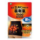 【易利氣】 磁力彈性套 腰用 1500-...