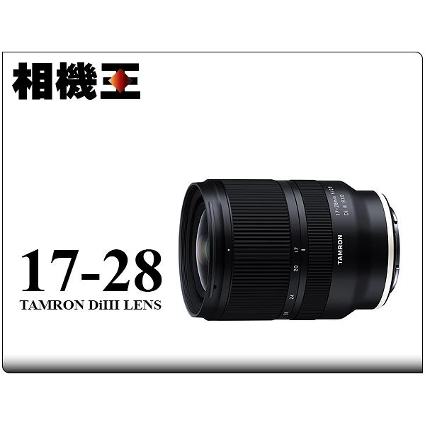 Tamron A046 17-28mm F2.8 DiIII RXD〔Sony E接環〕公司貨