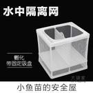 魚缸隔離盒 雅茲利魚缸隔離網孵化盒熱帶魚孵化隔離網隔離盒?魚盒孵化器