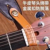 吉他背帶 吉他背帶扣尤克里里民謠木吉他背帶繩子琴頭綁繩綁帶 4色 雙12提前購