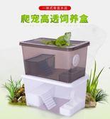爬蟲爬寵一體式飼養盒飼養箱