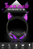 【風雅小舖】《加贈充電線收納袋》LX-BL108貓耳造型藍芽耳機 頭戴式藍牙耳機