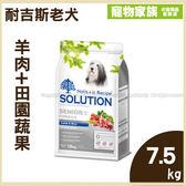 寵物家族*-耐吉斯高齡犬關節保健(羊肉+田園蔬果) 7.5kg