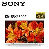 SONY 新力 KD-65X8500F 65吋 4K HDR 連網液晶電視【公司貨保固+免運】