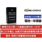 【新風尚潮流】NIKON J1 J2 專用鋰電池 EN-EL20 ENEL20 7.4V 1020mAh