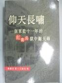 【書寶二手書T3/傳記_XFB】仰天長嘯:一個單監十一年的紅衛兵獄中籲天錄_魯禮安