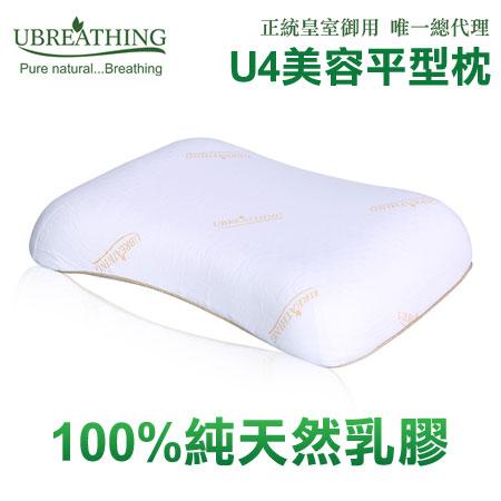 泰國 UBREATHING 優必思 U4美容平型枕 (57*37*8/10cm) 附保卡 乳膠枕 枕頭 平型枕