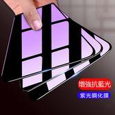 贈白邊液 滿版 華為 Nova 2i 3 3e 鋼化膜 高清 紫光 保護膜 9H防爆 防指紋 保護貼 螢幕保護貼