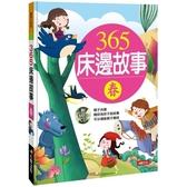 童話小百科:365床邊故事(春)(典藏版)