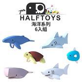 【Halftoys 哈福玩具】海洋系列 六款合售