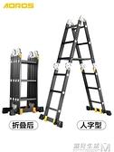 多功能摺疊梯子鋁合金加厚人字梯家用梯伸縮梯升降直梯樓梯工程梯