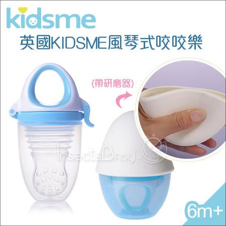 ✿蟲寶寶✿【英國KIDSME】引導寶寶獨立快樂進食 風琴式咬咬樂(帶矽膠研磨器)-藍色