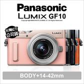 註冊禮~9/30 Panasonic GF10+14-42mm X鏡 微單眼 廣角4K Wifi 公司貨【64G+副電+24期】 薪創數位