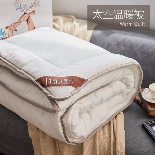 雙人棉被 【樂芙太空暖暖被】
