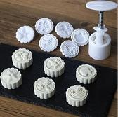 現貨供應 月餅模具 中秋月餅模具套裝50克綠豆糕 手壓卡通糕點冰皮壓花