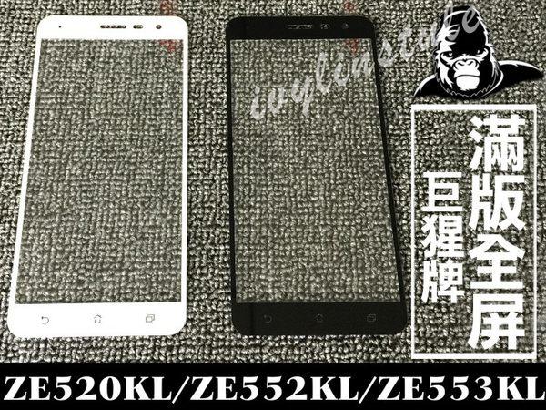 華碩 ZENFONE 3 滿版玻璃貼 ZE552KL ZE520KL  ZE553KL ZB501KL ZE554KL 保護貼
