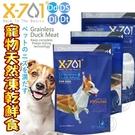 四個工作天出貨除了缺貨》X-701》狗狗天然無穀凍乾鮮食-300g