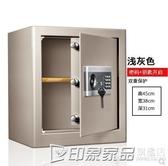 安鎖保險箱家用小型床頭保險櫃高45cm防盜辦公隱形保管箱全鋼入牆 印象家品