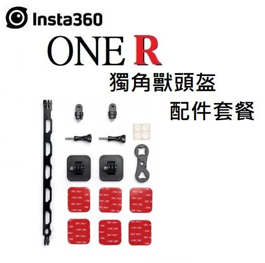 名揚數位 INSTA360 獨角獸頭盔配件 適用 ONE R / X / X2 / GO / GO 2 公司貨 金屬材質鏤空設計
