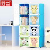 書櫃 兒童蔻絲簡易書架組合儲物柜經濟型置物架簡約現代小書柜落地兒童書櫥igo 維科特3C