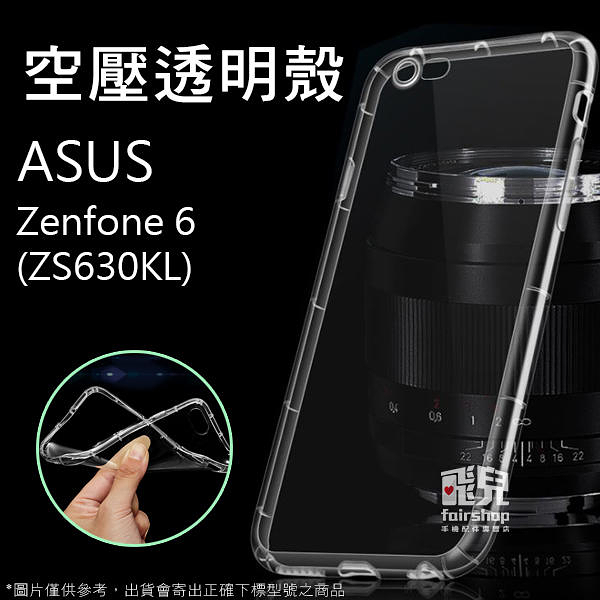 【妃凡】像裸機般透!空壓殼 華碩 Zenfone 6 ZS630KL 軟殼 手機殼 透明 TPU 保護殼 198