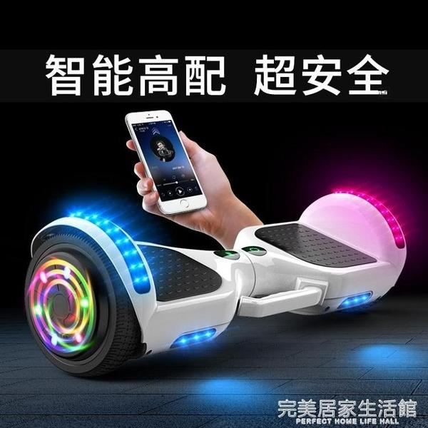 兩輪智慧電動平衡車8-12兒童成年小孩代步雙輪學生成人自平行車 AQ完美居家生活館