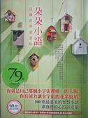 【書寶二手書T1/心靈成長_MQH】朵朵小語-這個世界愛著你_朵朵