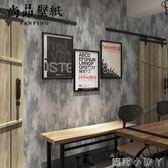 背景牆壁紙牆紙斑駁素色復古工業風灰色水泥無紡布igo 蘿莉小腳丫