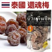 泰國 MagMag 還魂梅 200g 頭等艙零食 無籽梅肉 梅乾 梅子果乾 調製梅子【小紅帽美妝】