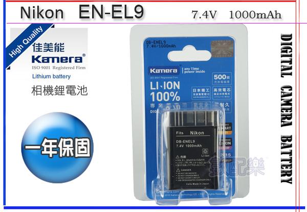 數配樂 KAMERA 佳美能 Nikon EN-EL9 ENEL9 電池 D40 D40x D60 D5000 D3000 一年保固