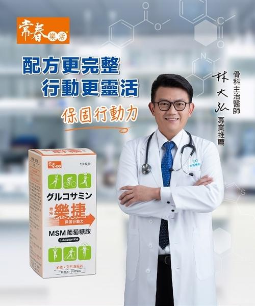 【常春樂活】素食樂捷錠(120錠/瓶*3瓶)