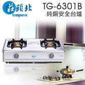 【有燈氏】莊頭北 安全 瓦斯爐 台爐 檯爐 天然 液化 白鐵面 銅爐頭【TG-6301B】