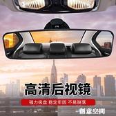 汽車車內后視鏡吸盤大視野導航鏡子改裝教練車輔助倒車鏡后視鏡 創意新品