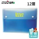 【100個含燙金】HFPWP 12層透明彩邊風琴夾 環保無毒 客製 宣導品 禮贈品 DC005-BR100