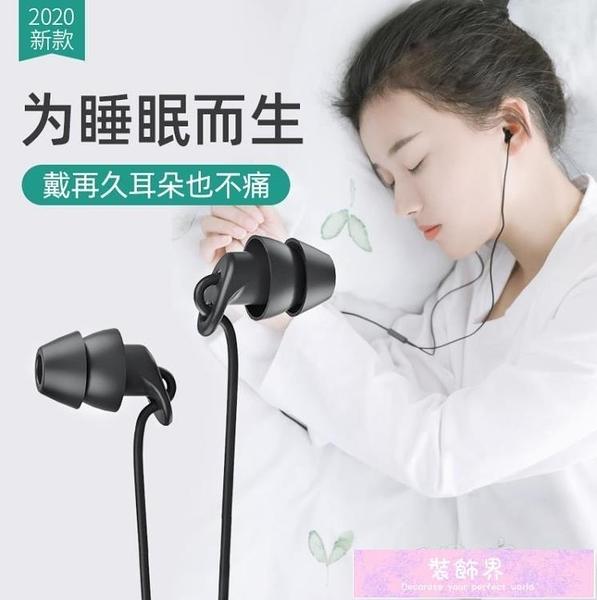 睡眠耳機入耳式藍芽asmr睡覺專用typec側睡不壓耳防降噪助學習隔音高音質 装饰界