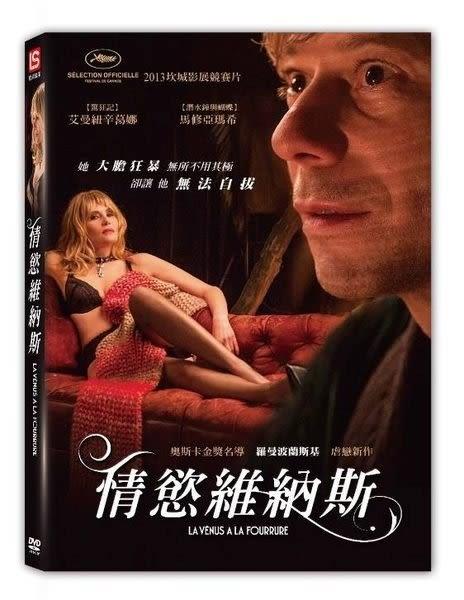 情慾維納斯 DVD   (購潮8)