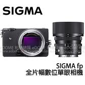 SIGMA fp Kit 附 45mm F2.8 鏡頭 (24期0利率 免運 恆伸公司貨) 全片幅數位單眼相機 防塵防滴 觸控螢幕