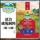 *WANG*美國OXBOW活力成兔配方飼料-5磅