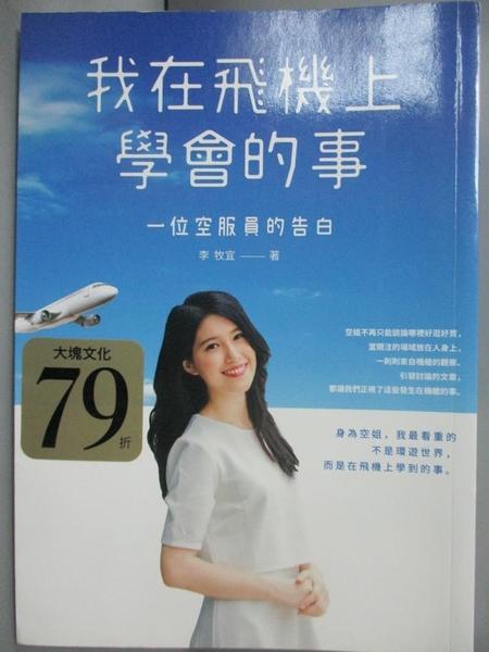 【書寶二手書T8/勵志_BGS】我在飛機上學會的事_李牧宜