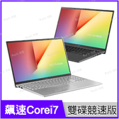 華碩 ASUS X512FL 灰/銀 256G PCIe SSD+1TB競速特仕版【i7 10510U/15.6吋/MX250/IPS/intel/筆電/Buy3c奇展】Vivobook