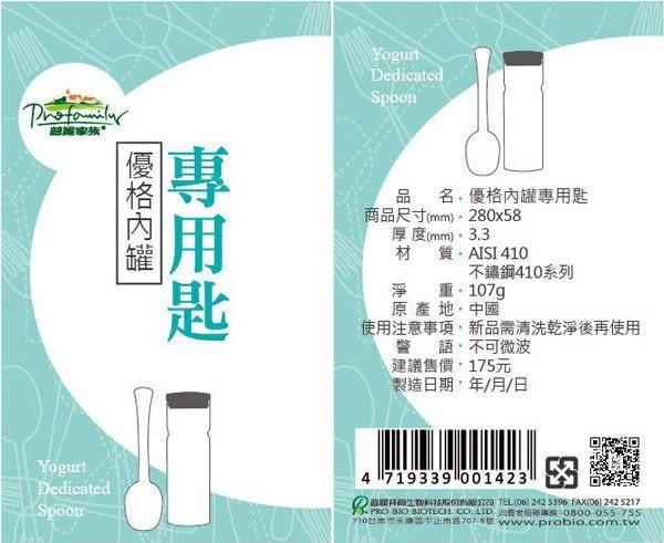 《原廠配件+現貨立即購》PRO-BIO 普羅拜爾 優格機 不鏽鋼 優格內罐 專用湯匙 (28公分)