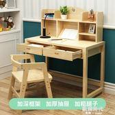 兒童學習桌小學生書桌實木可升降小孩作業桌家用課桌寫字桌椅套裝 歐韓時代.NMS