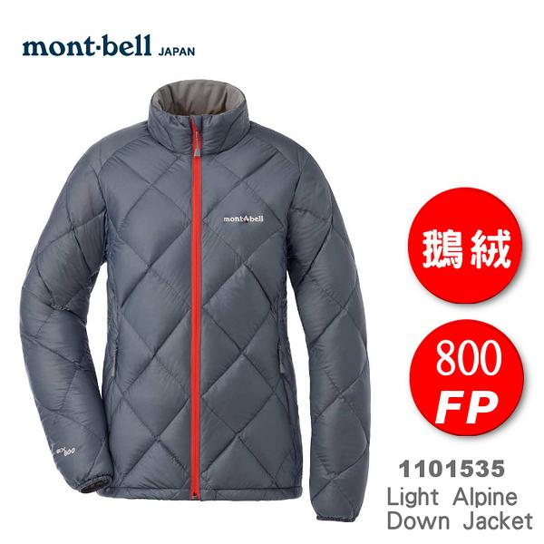 【速捷戶外】日本 mont-bell 1101535 Light Alpine Down Jacket 女 羽絨外套(岩藍紫),800FP 鵝絨,montbell