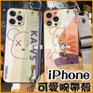 拼色腕帶殼+掛繩 蘋果 iPhone 11 12 13 Pro max i7 i8 Plus SE2 XR XSmax 暴力熊 莫蘭迪 手機殼 斜背掛繩