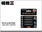 Panasonic Eneloop Pro 三號 低自放電 充電電池 四入裝