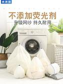 洗衣袋 洗衣機專用護洗袋機洗窗簾細網內衣袋網兜