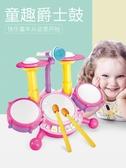 兒童仿真樂器 寶寶架子鼓兒童初學者敲打樂器音樂玩具1-3歲2男孩4女孩6生日禮物【快速出貨】WY