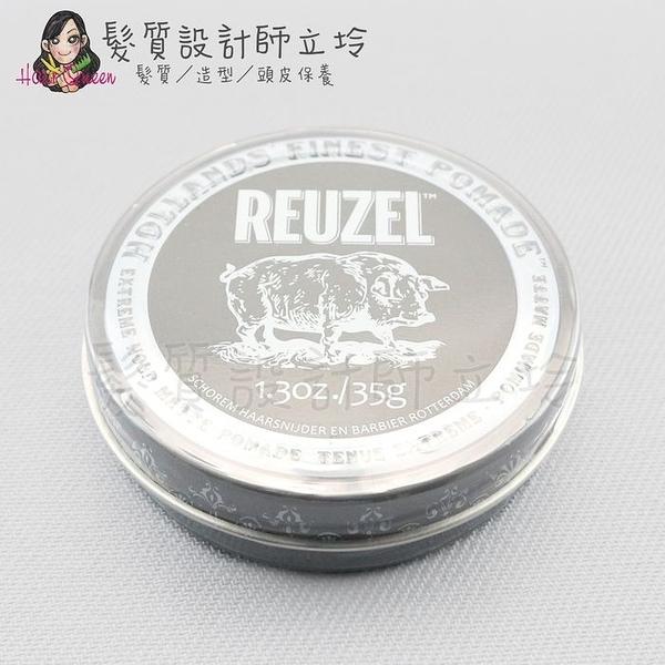 立坽『造型品』志旭國際公司貨 Reuzel豬油 灰豬極強水泥級無光澤髮蠟35g IM11