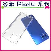 Google Pixel 4 XL 四角加厚氣墊背蓋 透明手機殼 防摔保護套 TPU手機套 矽膠軟殼 全包邊保護殼